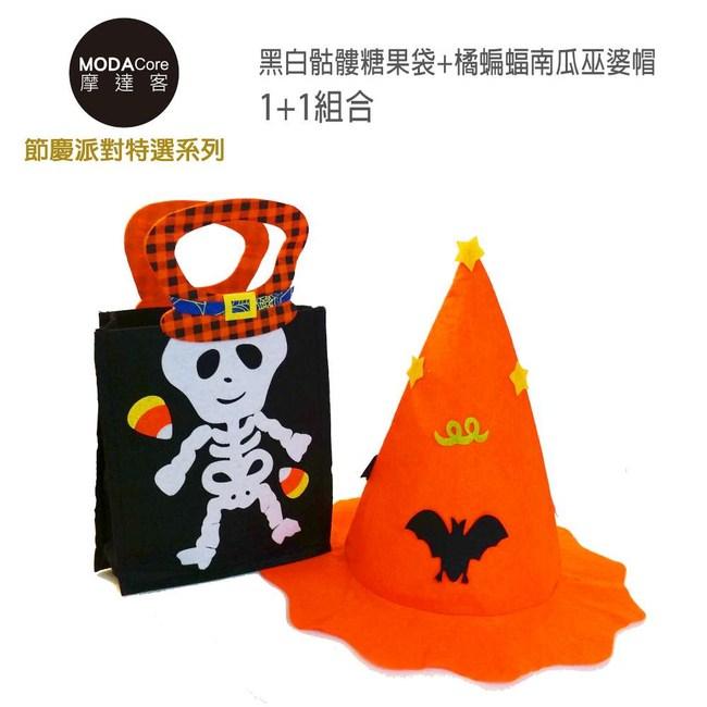 摩達客 萬聖節俏皮黑白骷髏糖果袋+橘蝙蝠南瓜巫婆帽1+1組合