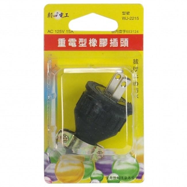重電型橡膠插頭125V15A