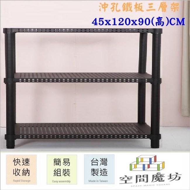 【空間魔坊】45x120x90高cm 沖孔鐵板三層架 烤漆黑 烤漆層架 鐵架