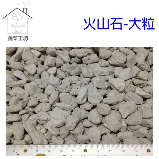 火山石40~50公升原裝包-大粒
