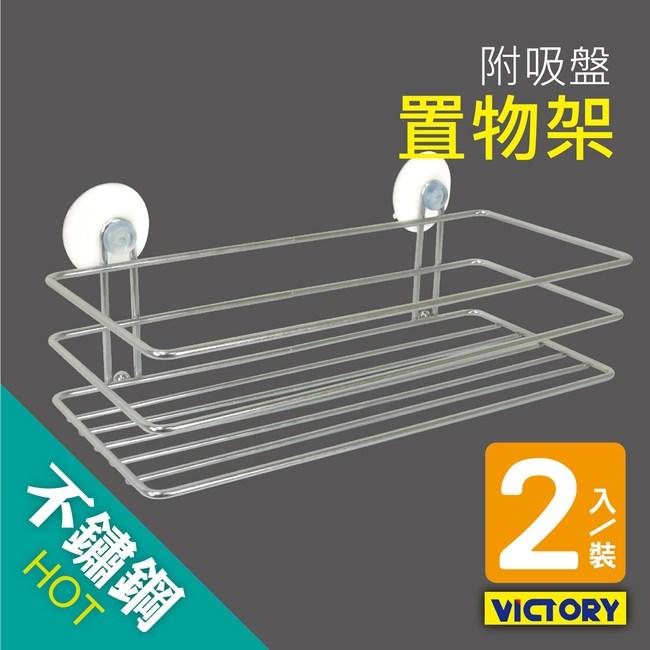 【VICTORY】不鏽鋼吸壁置物架(2入) #1425015