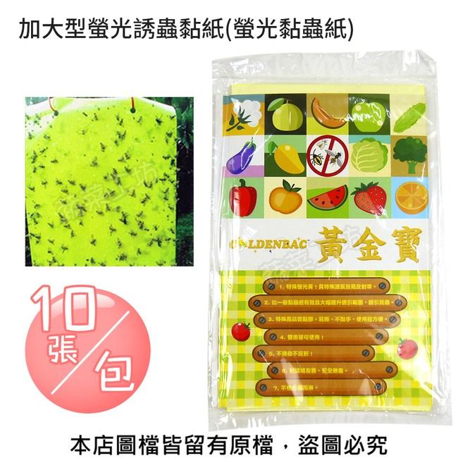 加大型螢光誘蟲黏紙(螢光黏蟲紙)10張/包