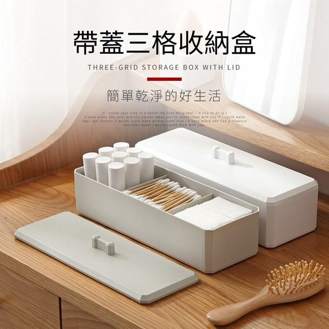 【IDEA】北歐風帶蓋萬物三格收納盒/小物收納灰色