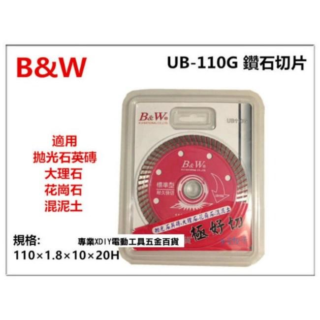 專業級B&W UB-110G 鑽石切片 切割片 磁磚切片 大理石 花崗