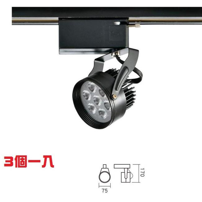 【YPHOME】LED 9W軌道燈 6104 3個一入黑色 3000K