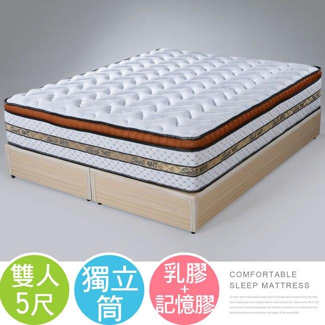Homelike 哈利三線記憶乳膠獨立筒床墊-雙人5尺