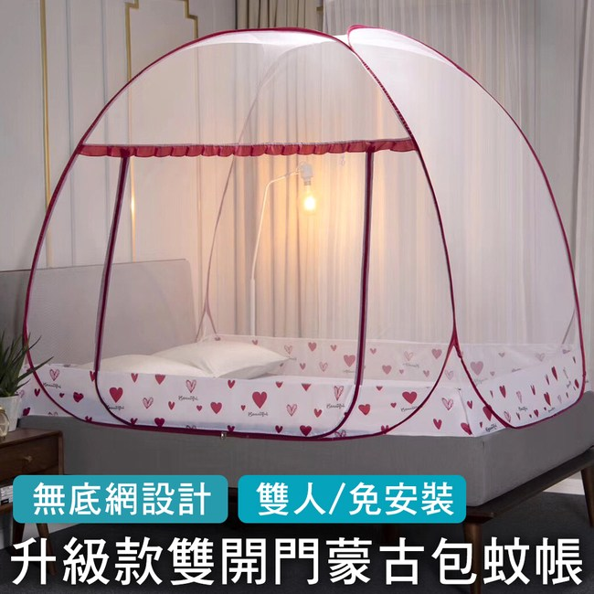 【BELLE VIE】雙開門蒙古包蚊帳-無底網150x200cm愛心紅愛心紅-5尺