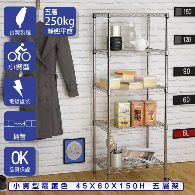【客尊屋】小資型45X60X150Hcm 電鍍五層架