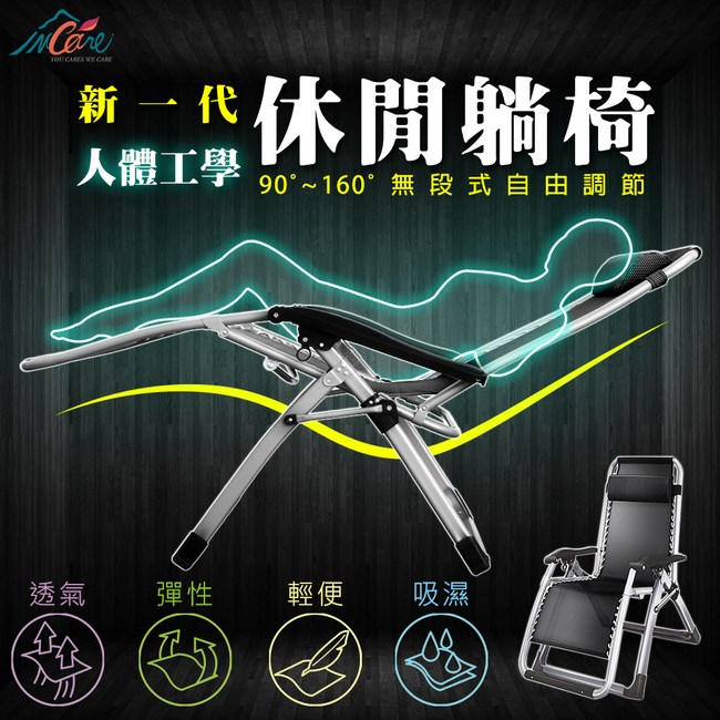 【Incare】新一代人體工學休閒ABS無段式躺椅(160度高強度鋼管/黑色)