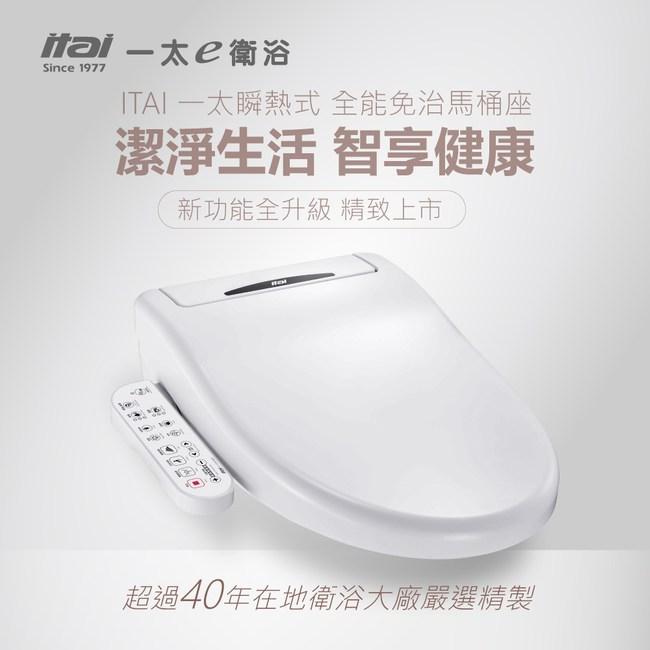 ITAI一太e衛浴★瞬熱式旗艦型免治馬桶座 ET-FDB726RT