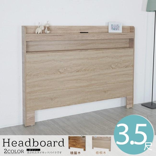 Homelike 金姆附插座床頭片-單人3.5尺(2色可選)-免組裝梧桐木