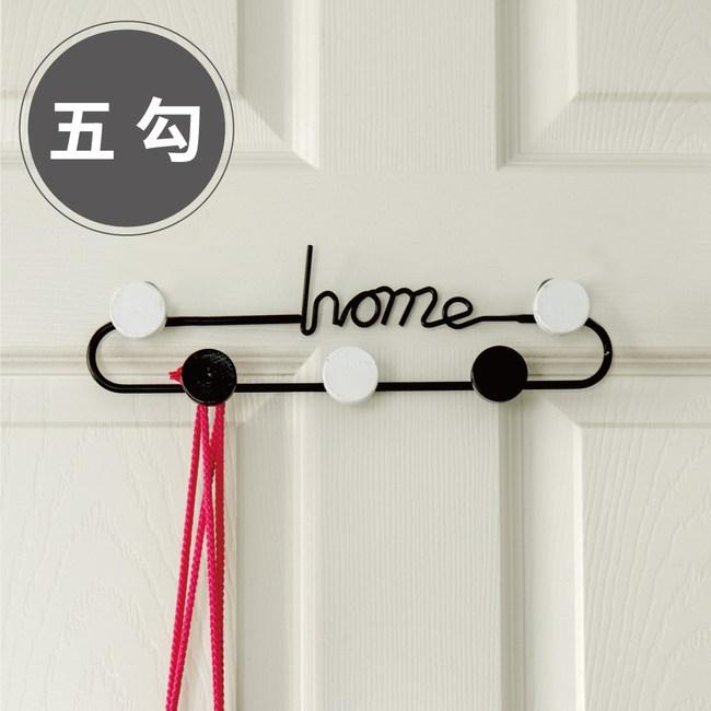 HOME 線條字體門後5勾(2色) H0125 完美主義黑