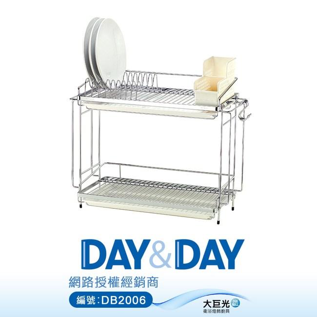 【DAY&DAY】不鏽鋼 雙層置物架/附滴水盤X2(ST3078D)