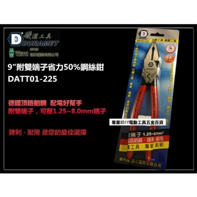 DURAMET 德國工藝 9吋 附夾端子 省力50%鋼絲鉗 DATT01-225