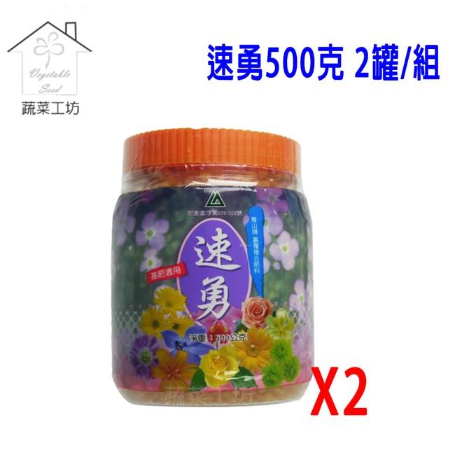 速勇500克(長效緩釋裹覆尿素.可用於多肉植物) 2罐/組
