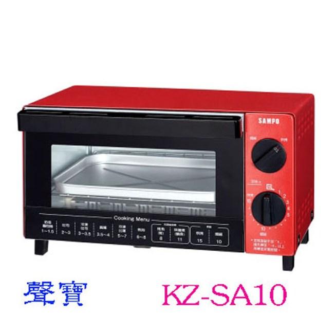 SAMPO 聲寶 10L 多功能魔法烘焙箱 KZ-SA10  附有烤盤,精緻料理