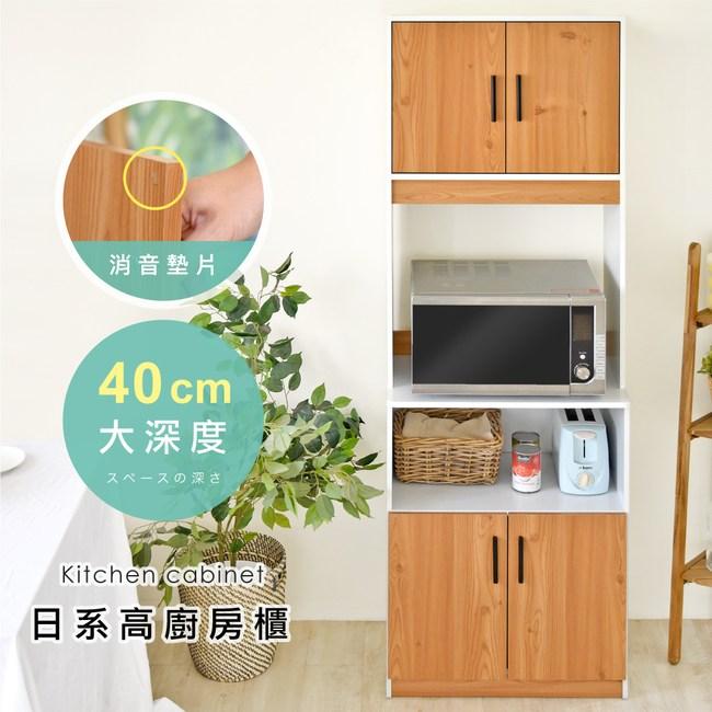 【Hopma】日系四門大空間收納廚櫃白配蜜