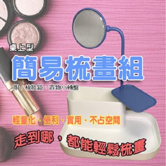 金德恩 二組優惠組 化妝品/飾品組 收納架附鏡子