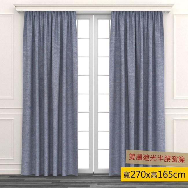 HOLA 素色仿麻雙層遮光半腰窗簾 270x165cm 灰色