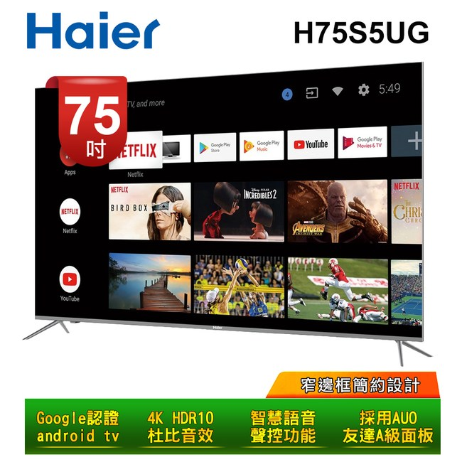 【Haier海爾】75吋4K真Android連網聲控電視H75S5UG
