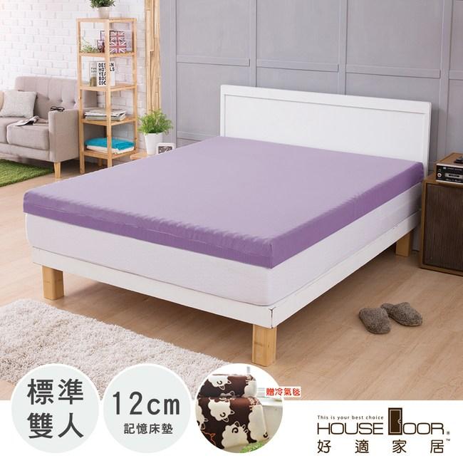 House Door 吸濕排濕布12cm記憶床墊超值組-雙人5尺丁香紫