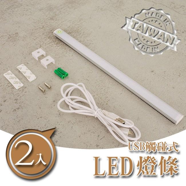 【dayneeds】USB觸碰式開關超薄型LED燈_兩入