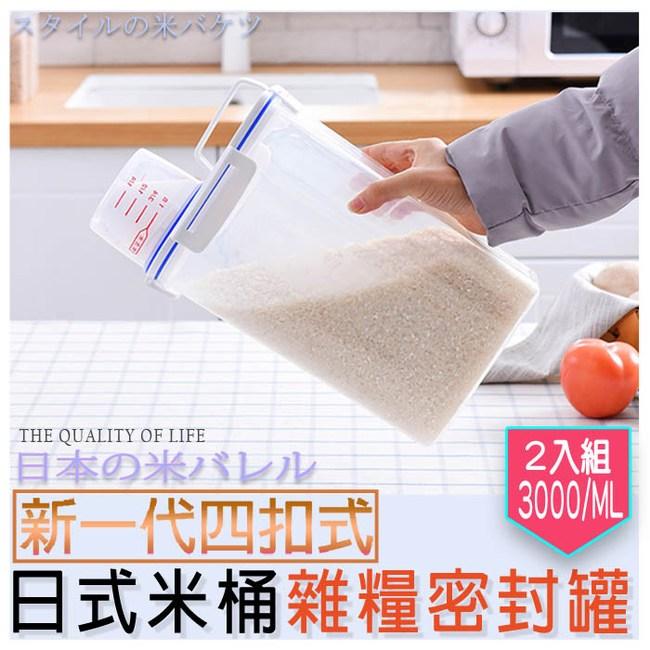 2入組 3000ML 大容量 新一代 四扣式 手提 日式密封雜糧 米桶