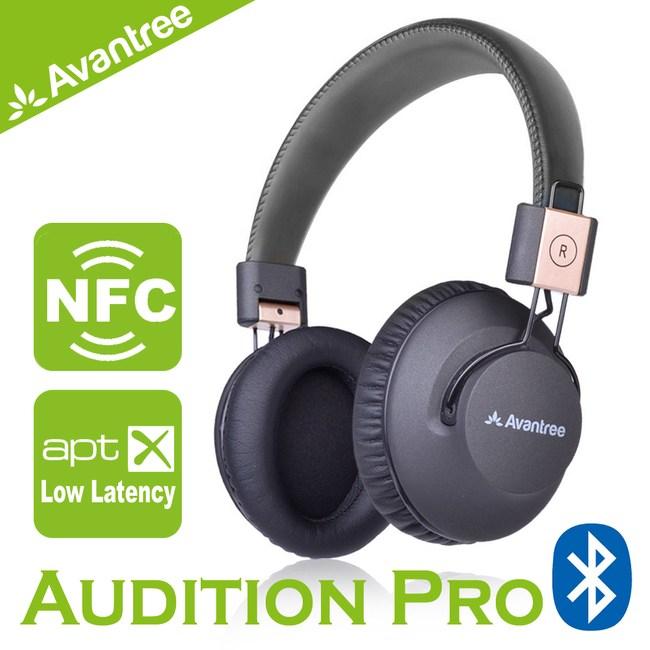 【Avantree】AS9P藍牙NFC超低延遲無線耳罩耳機