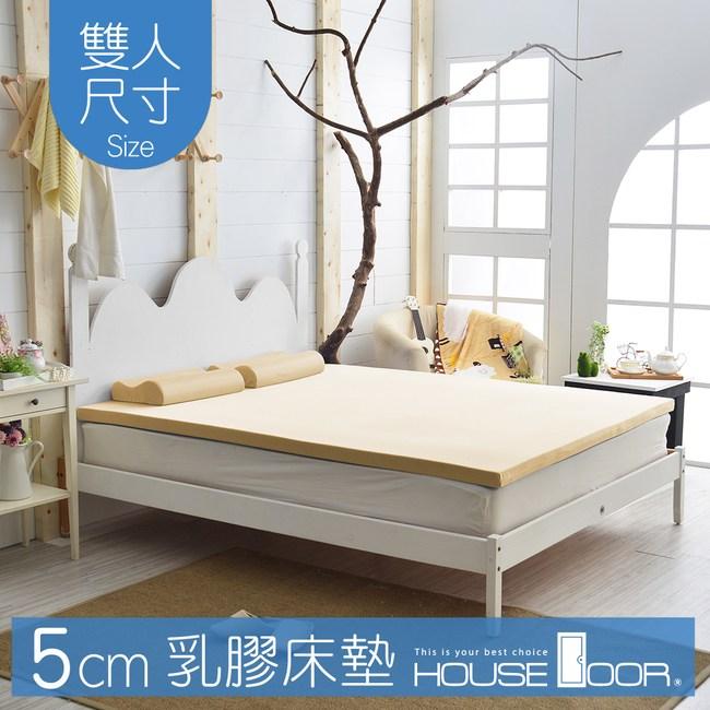 House Door 大和抗菌防螨布套 5cm乳膠床墊-雙人5尺香檳金