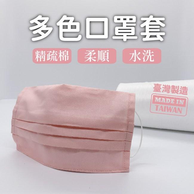 【J&N】透氣舒適素色亮麗口罩套(4入/1組)粉紅