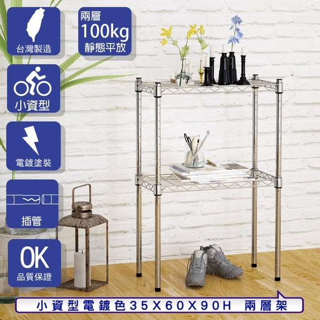 【客尊屋】小資型35X60X90Hcm 電鍍兩層架