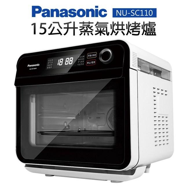 【Panasonic 國際牌】15公升蒸氣烘烤爐(NU-SC110)