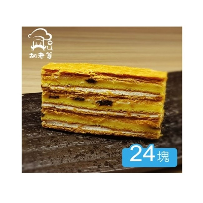 胡老爹拿破崙派(獨立包裝)(24塊/組)