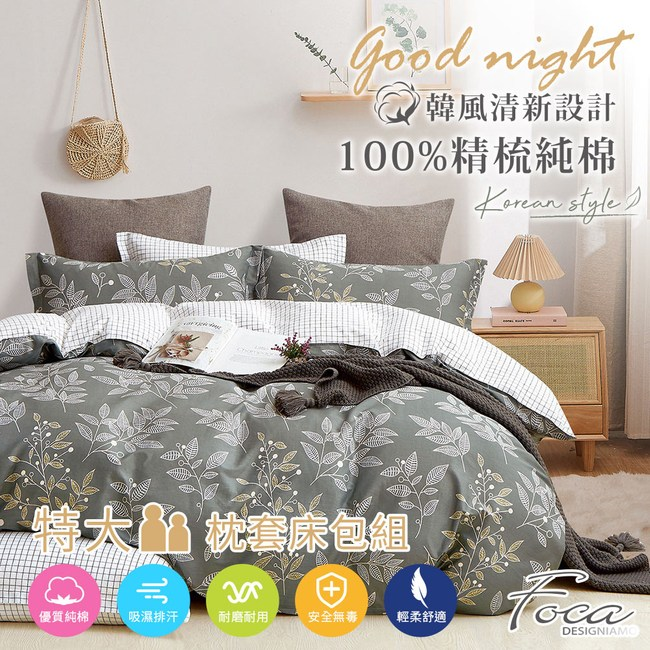 【FOCA映草】特大 韓風設計100%精梳純棉三件式薄枕套床包組特大