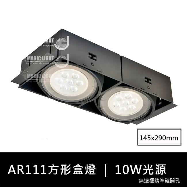 【光的魔法師 】黑色AR111方形無邊框盒燈 雙燈 含10W聚光型燈泡全電壓-白光