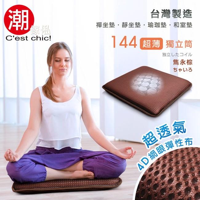 【C'est Chic】湖月閣獨立筒透氣瑜珈/打坐/和室墊-隽永棕