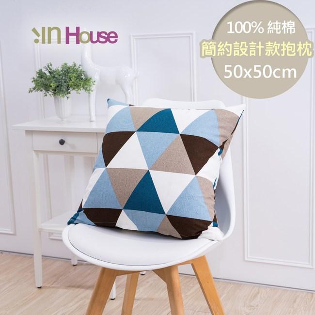 IN-HOUSE-簡單系列純棉抱枕-嬉皮(藍-50x50cm)
