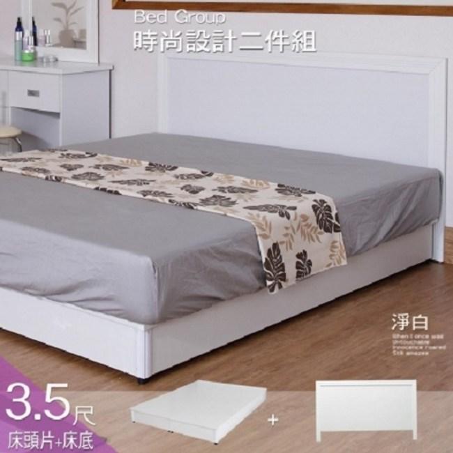 床組【UHO】時尚設計白3.5尺單人二件組(床頭片+加強床底)