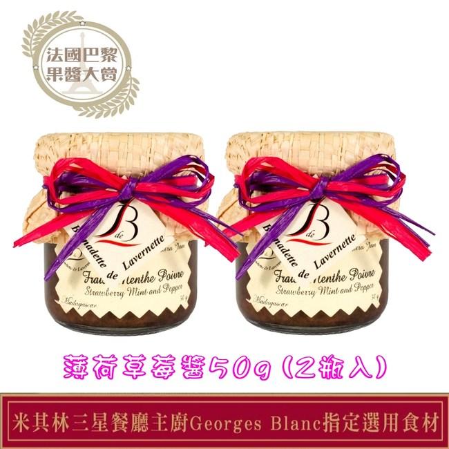 【紅島BDL果醬】06薄荷草莓醬 (50G*2入)