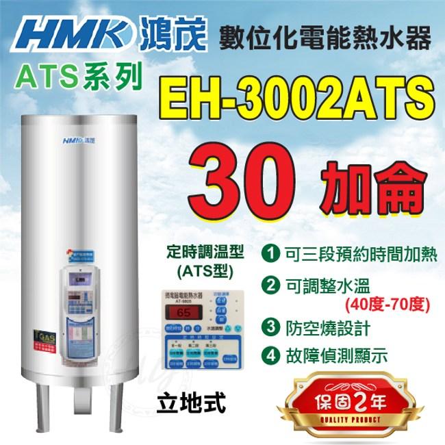 鴻茂《定時調溫型ATS系列》電熱水器30加侖EH-3002ATS立地式