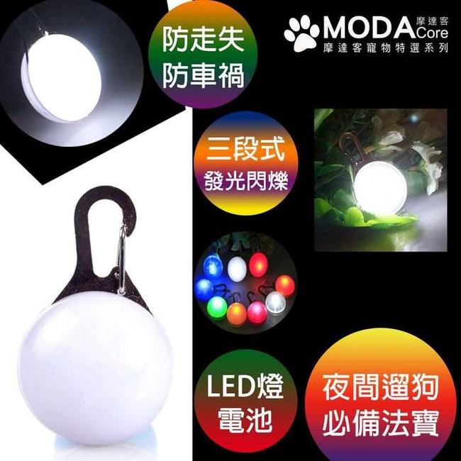 摩達客 LED寵物發光吊墜吊飾 (白色)夜間遛狗貓防走失閃光燈掛墜單一規格