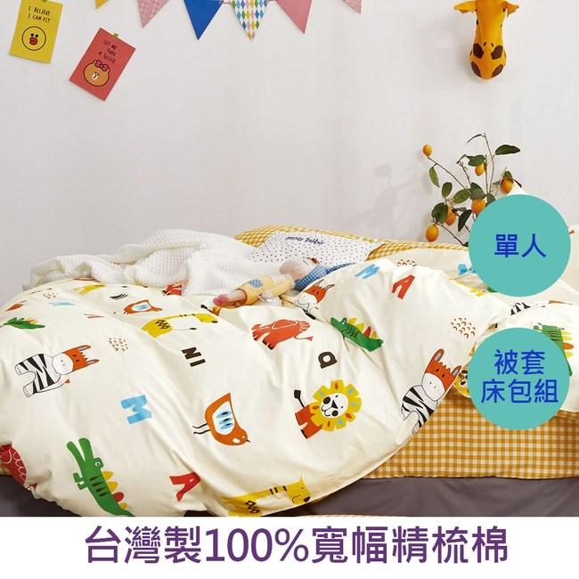 【eyah】台灣製寬幅精梳純棉單人床包雙人被套三件組-南非動物日常