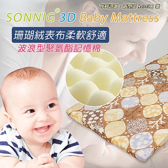 珊瑚絨兒童寵物兩用床墊(70x165x4cm)咖啡色