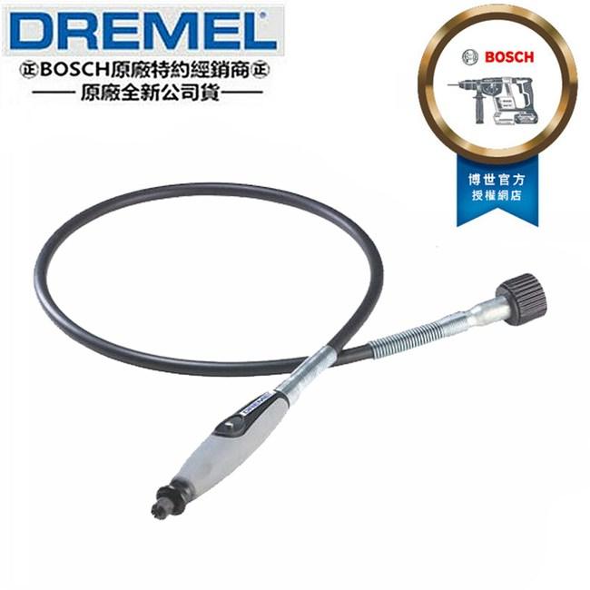 美國 精美牌 真美牌 Dremel 225-01 延長軟管