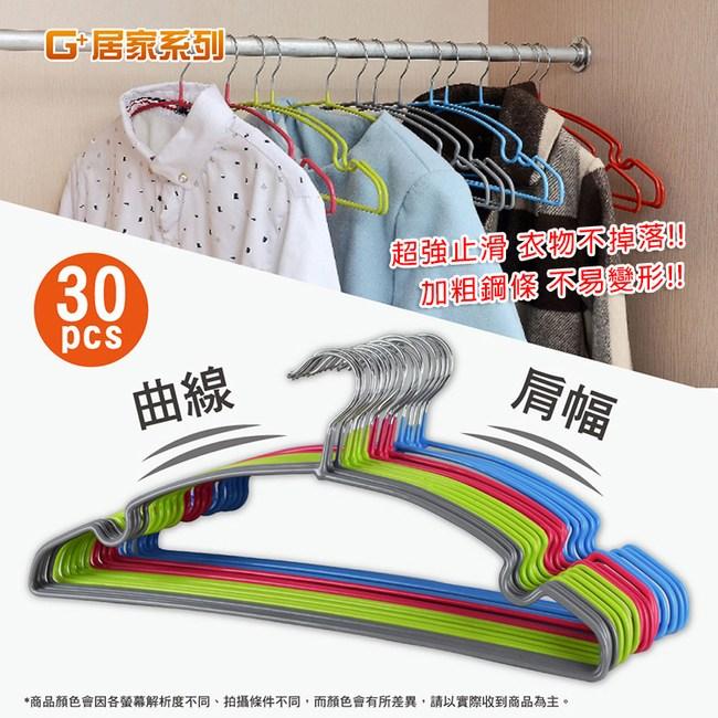 G+居家系列 不鏽鋼覆膜防滑衣架(30入組)-隨機色