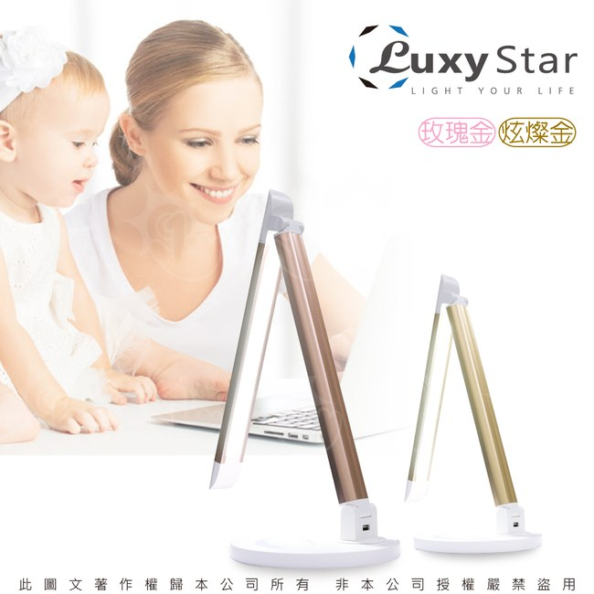 【Luxy Star 樂視達】鋁合金USB充電護眼檯燈/玫瑰金