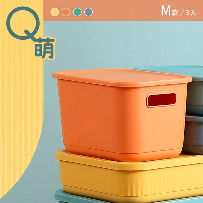 【dayneeds】Q萌撞色系附蓋收納盒 M號 三入 四色可選黃色