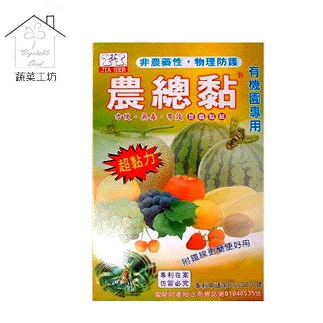 農總黏15張彩色大包裝(附鐵絲) 2包/組(黏蟲紙,黏蟲板,誘蟲黏紙,誘蟲黏板)