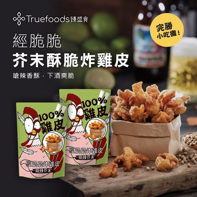【TRUEFOODS臻盛食】經脆脆酥炸雞皮餅乾(嗆辣芥末/3包入)