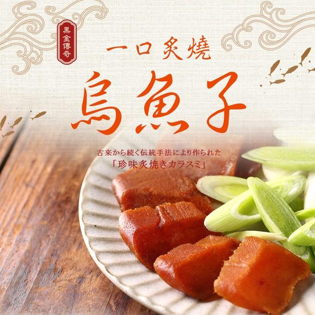 【愛上新鮮】一口炙燒烏魚子4盒(80g±4.5g/盒)